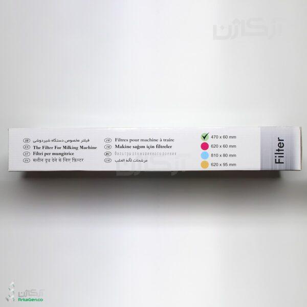 فیلتر دستگاه شیردوش وستفالیایی کوتاه