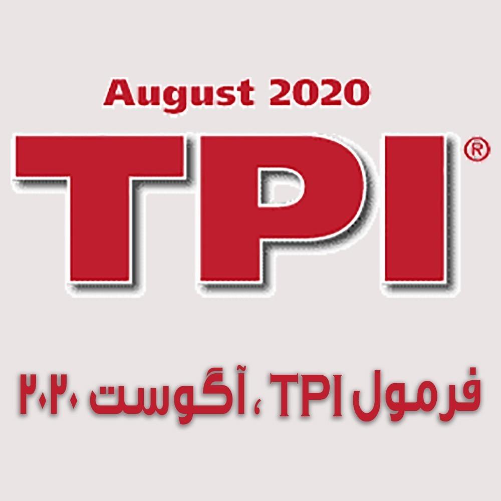 tpi 2 - فرمول TPI آگوست 2020